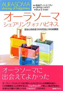 BKJ10 オーラソーマ シェアリングオブハピネス 監修 和尚アートユニティ BABジャパン出版<オーラソーマ書籍>