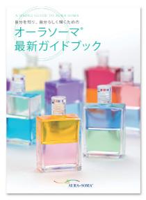 BLJ13 小冊子 オーラソーマ最新ガイドブック 小冊子38ページ(日本語)<オーラソーマ小冊子>