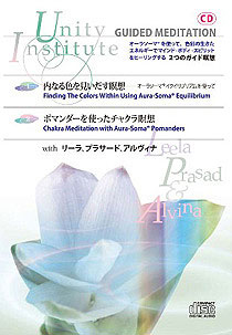 CD「内なる色を見いだす瞑想/ポマンダーを使ったチャクラ瞑想」
