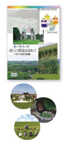 ADVD04 DVD オーラソーマ癒しの源流を訪ねて <オーラソーマDVD>