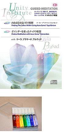 内なる色を見いだす瞑想/ポマンダーを使ったチャクラ瞑想&ポマンダーバイアル2.5mlチャクラセット
