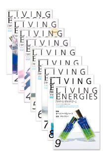 LE00 SET リヴィングエナジー1~9号 株式会社 和尚アートユニティ出版<オーラソーマ・リヴィングエナジー>