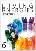 LE06 リヴィングエナジー 6号 株式会社 和尚アートユニティ出版<オーラソーマ・リヴィングエナジー>