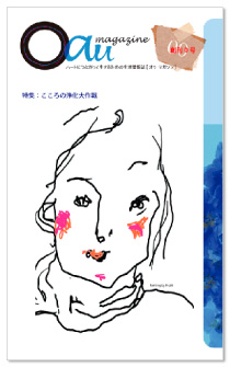 OM02 Oau マガジン 創刊0号(10冊~) 株式会社 和尚アートユニティ出版<Oauマガジン>