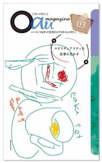 OM07 Oau マガジン 3号 株式会社 和尚アートユニティ出版<Oauマガジン>
