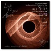 ICD05  ビジョン瞑想 ―あなたの人生を見る新しい方法 リーラ、プラサード & アルヴィナ Leela, Prasad & Alvina<ユニティインスティチュート瞑想CD>