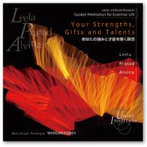 ICD06 あなたの強みと才能を開く瞑想 リーラ、プラサード & アルヴィナ Leela, Prasad & Alvina<ユニティインスティチュート瞑想CD>