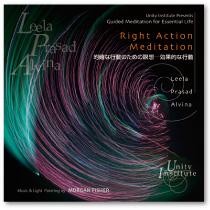ICD08 的確な行動のための瞑想─効果的な行動 リーラ、プラサード & アルヴィナ Leela, Prasad & Alvina<ユニティインスティチュート瞑想CD>