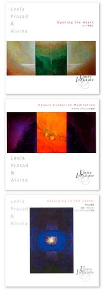 SICD01 SET ユニティインスティチュートCD 3枚セット リーラ、プラサード & アルヴィナ Leela, Prasad & Alvina<ユニティインスティチュート瞑想CD>